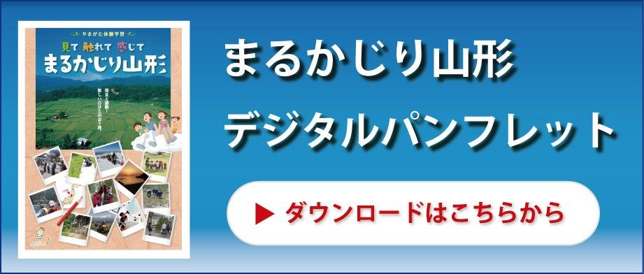 まるかじり山形/デジタルパンフレットダウンロード
