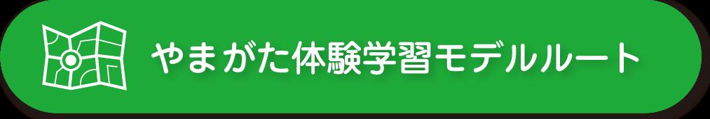 Yamagata on-site training model route